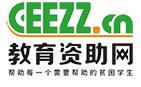 中国教育资助网