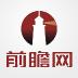 前瞻网(www.qianzhan.com)是一个产业研究型资讯服务平台,专注于研究中国与全球各个细分产业发展动向与变迁趋势,对当下产业新风口、新趋势、新模式及案例进行前瞻性分析解读。为关注中国及全球细分产业发展的个人、企业、政府以及科研院所用户,提供前瞻性的资讯、咨询以及数据解决方案与服务。