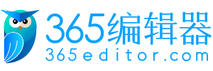 365编辑器