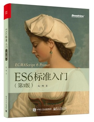 ECMAScript 6 入门