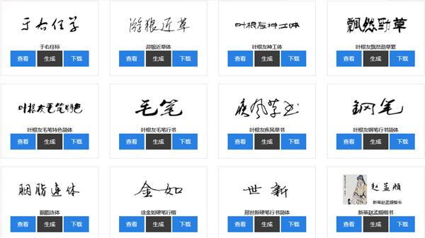 毛笔字在线生成器是通过生成工具把民间书法高手做成的书法字体,在线展示,让更多的人了解中国书法之美!