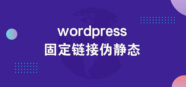 WordPress模板