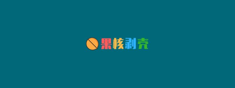 果核剥壳是一家博客类型的资源分享软件,分享绿色软件软件,破解软件,安卓软件,纯净系统等。守住互联网最后的一片净土。