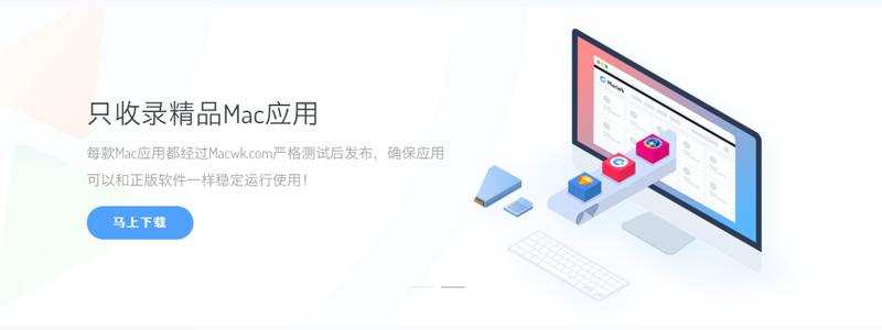 MAC应用软件,每天更新大量精品mac软件,为您提供优质的mac软件,mac破解版软件下载