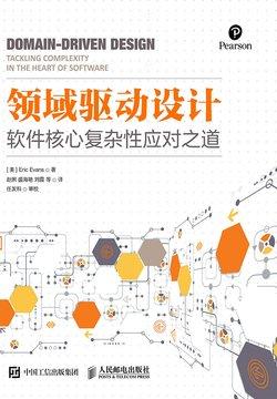 《领域驱动设计》中文翻译